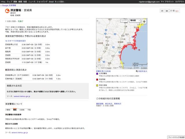 japan-tsunami-fukushima